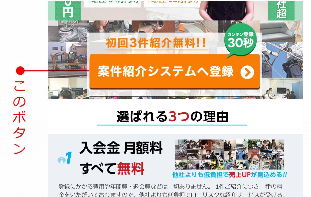 【職人アシスト】登録説明図
