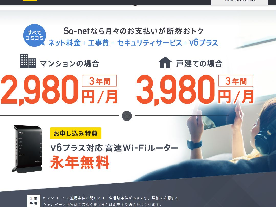 【So-net 光 コラボレーション】