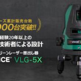 VOICE 5ライン グリーンレーザー墨出し器