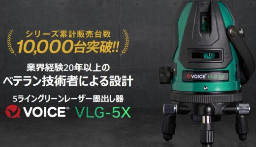 【VOICE 5ライン グリーンレーザー墨出し器】おすすめ口コミレビュー