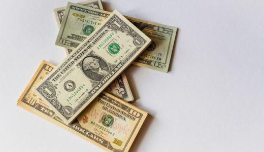 【必見】本当にお金が欲しいならこうしろ!貯蓄を増やすための王道を公開